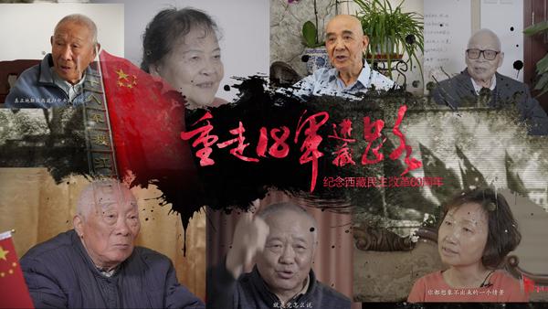 【十八军进藏 风雪征程忆当年】耄耋老兵追忆往昔岁月
