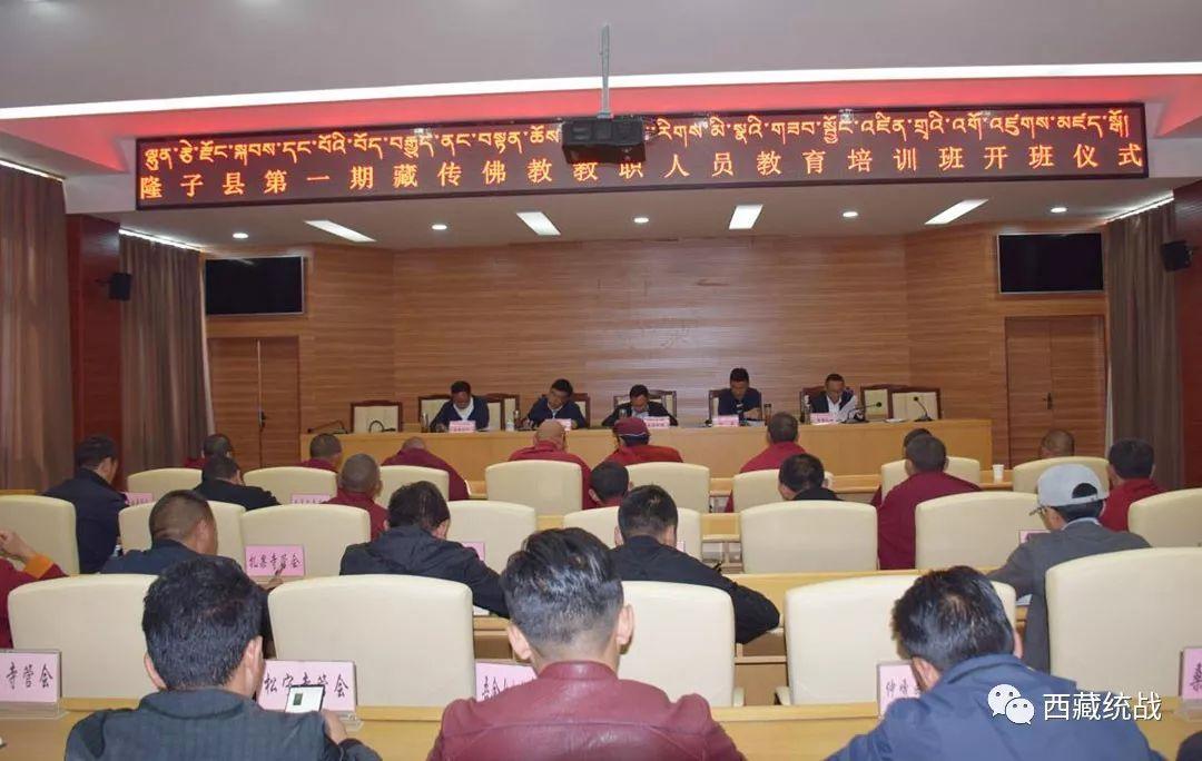 隆子縣第一期藏傳佛教教職人員培訓班正式開班