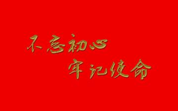 中共中国佛教协会西藏分会党组召开理论学习中心组2019年第19次学习会