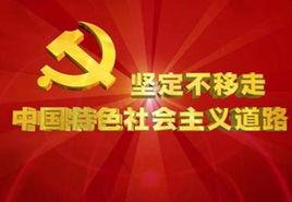 【中國穩健前行】中國特色社會主義實踐的獨特魅力