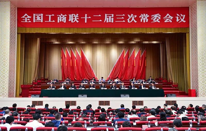 全国工商联十二届三次常委会议在西宁召开