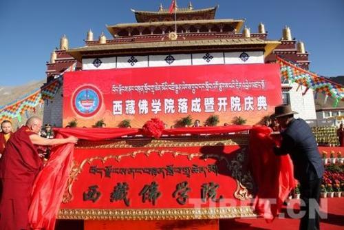 西藏佛学院举办专题讲座