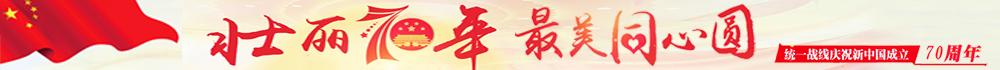 统一战线庆祝新中国成立70周年