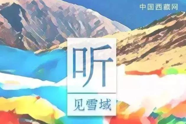 听,见雪域•有料丨藏族传统体育项目——响箭