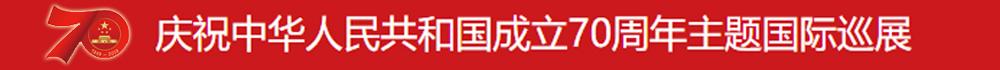 中华人民共和国成立70周年国际巡展