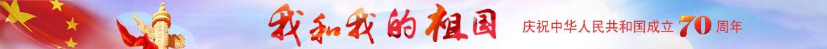 熱烈慶祝新中國成立70周年