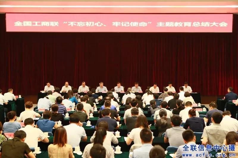 """全国工商联召开""""不忘初心、牢记使命""""主题教育总结大会"""