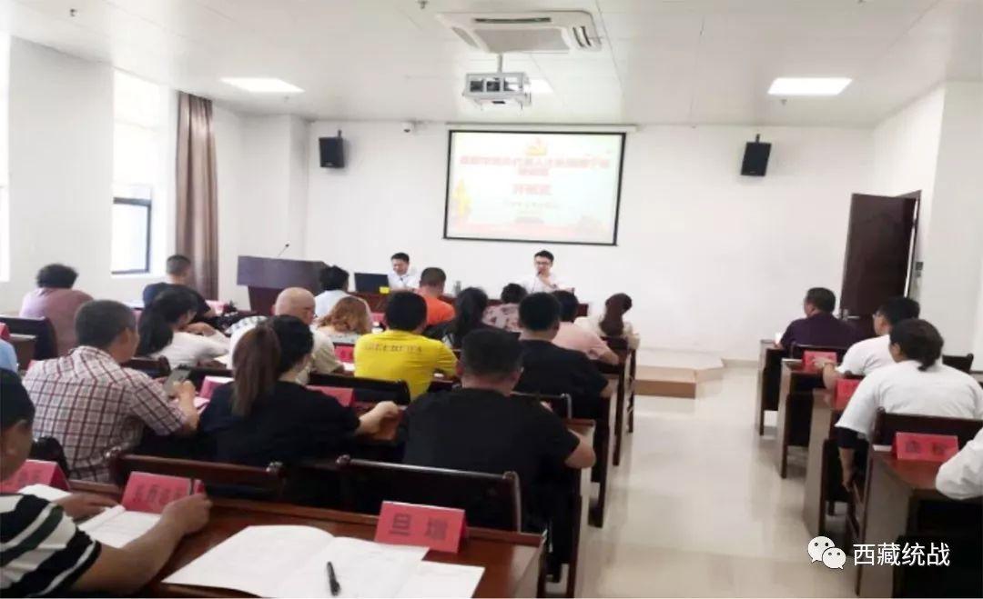 昌都市黨外代表人士赴福建省學習考察培訓班開班