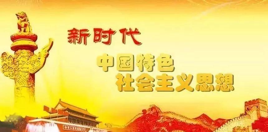 牢牢把握习近平新时代中国特色社会主义思想的主题