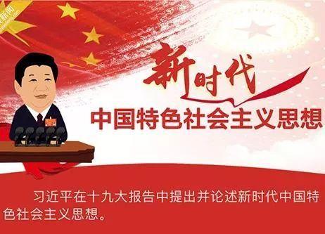 奮力推進中國特色社會主義偉大實踐