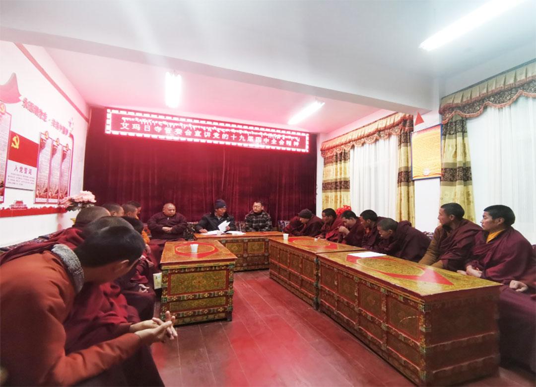 艾玛日寺管委会开展党的十九届四中全会宣讲活动