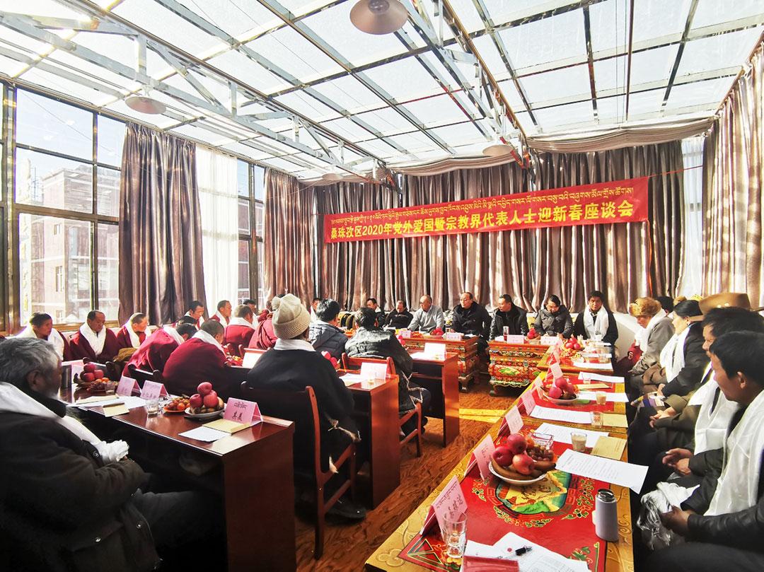 桑珠孜区召开2020年党外爱国人士暨宗教界代表人士迎新春座谈会
