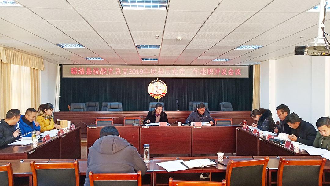 琼结县统战党总支召开2019年度基层党建工作述职评议会
