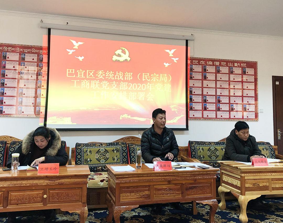 巴宜区委统战部研究部署2020年党建工作重点任务