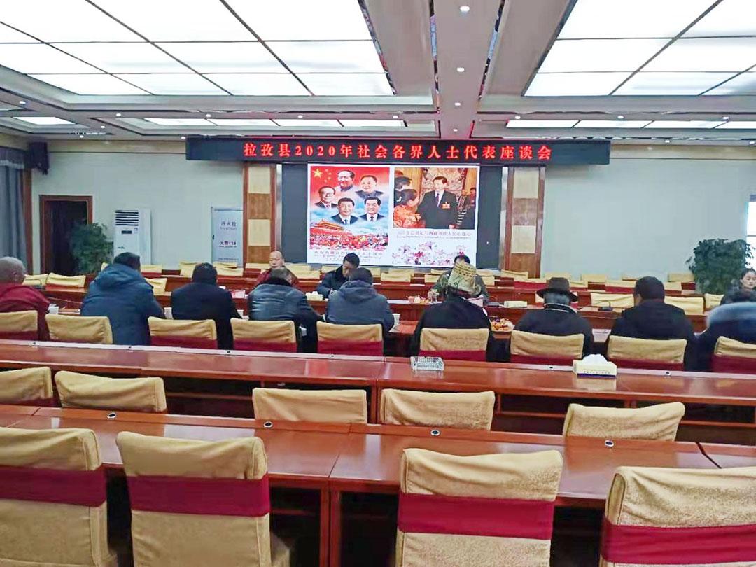 拉孜县召开社会各界代表人士座谈会
