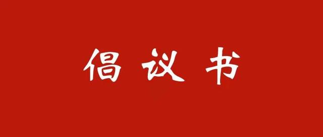 西藏藏傳佛教界代表人士關于做好新型冠狀病毒肺炎疫情防控工作的倡議書