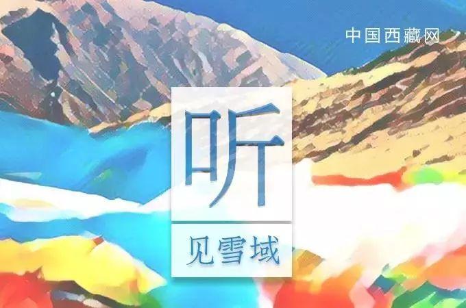 听,见雪域·夜读丨行走西藏
