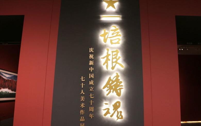培根铸魂——庆祝新中国成立70周年70人美术作品展在京展出