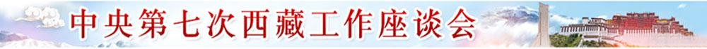 中央第七次西藏工作座談會