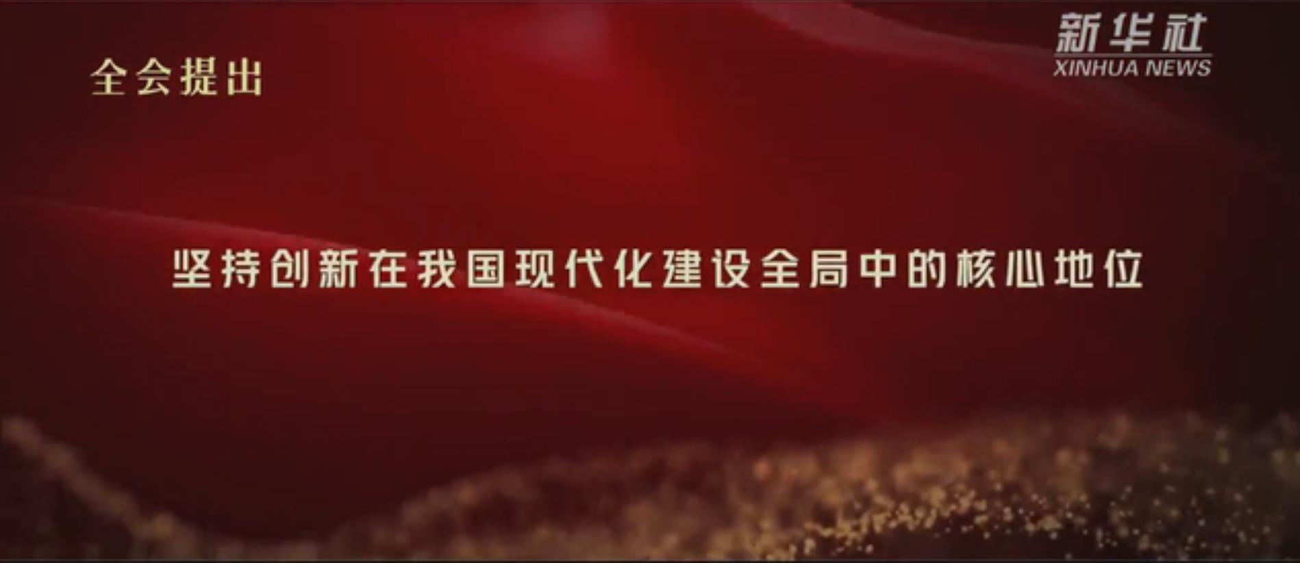 开启全面建设社会主义现代化国家新征程——从党的十九届五中全会看中国未来发展