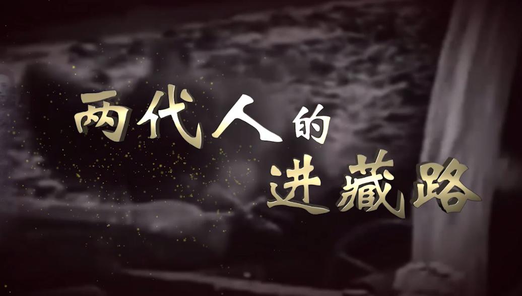 【两代人的进藏路】耄耋军人谭戎生:中华民族的伟大复兴一定能实现!