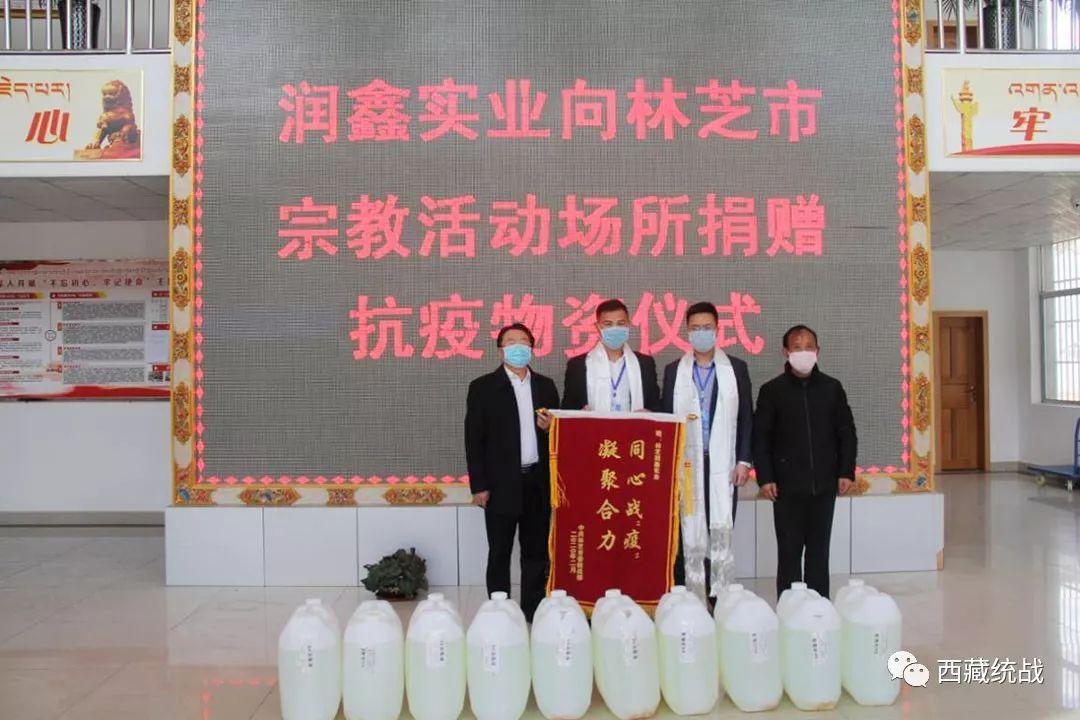 林芝潤鑫實業有限公司向宗教活動場所捐贈抗疫物資