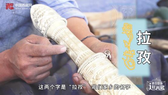 """【德吉带你逛西藏】""""圣地""""匠心——拉孜藏刀"""