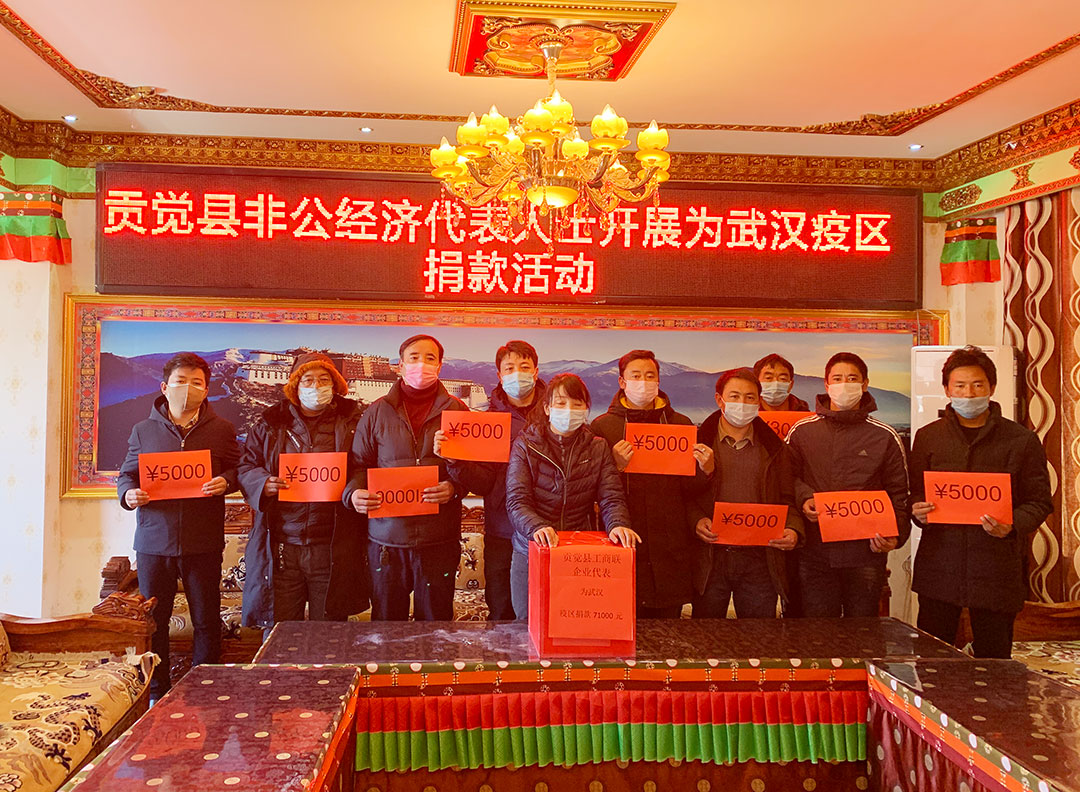 貢覺縣工商聯、非公經濟代表人士開展向武漢疫區捐款活動
