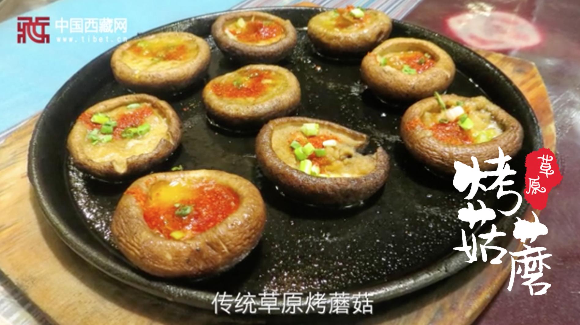 【寻味西藏】传统草原烤蘑菇