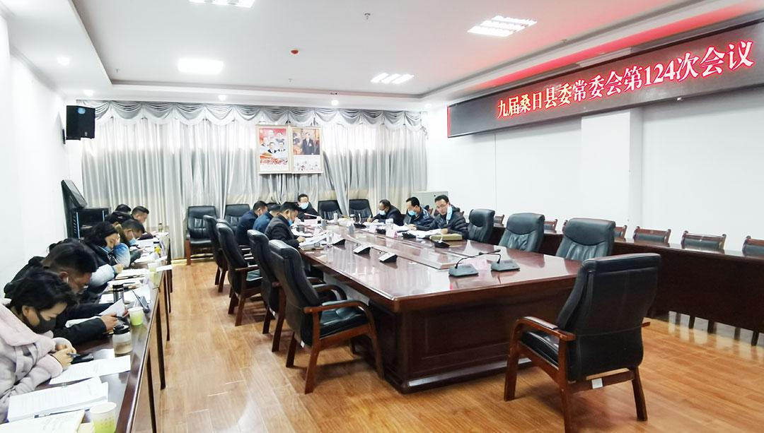 桑日縣召開常委會聽取民族團結創建工作匯報