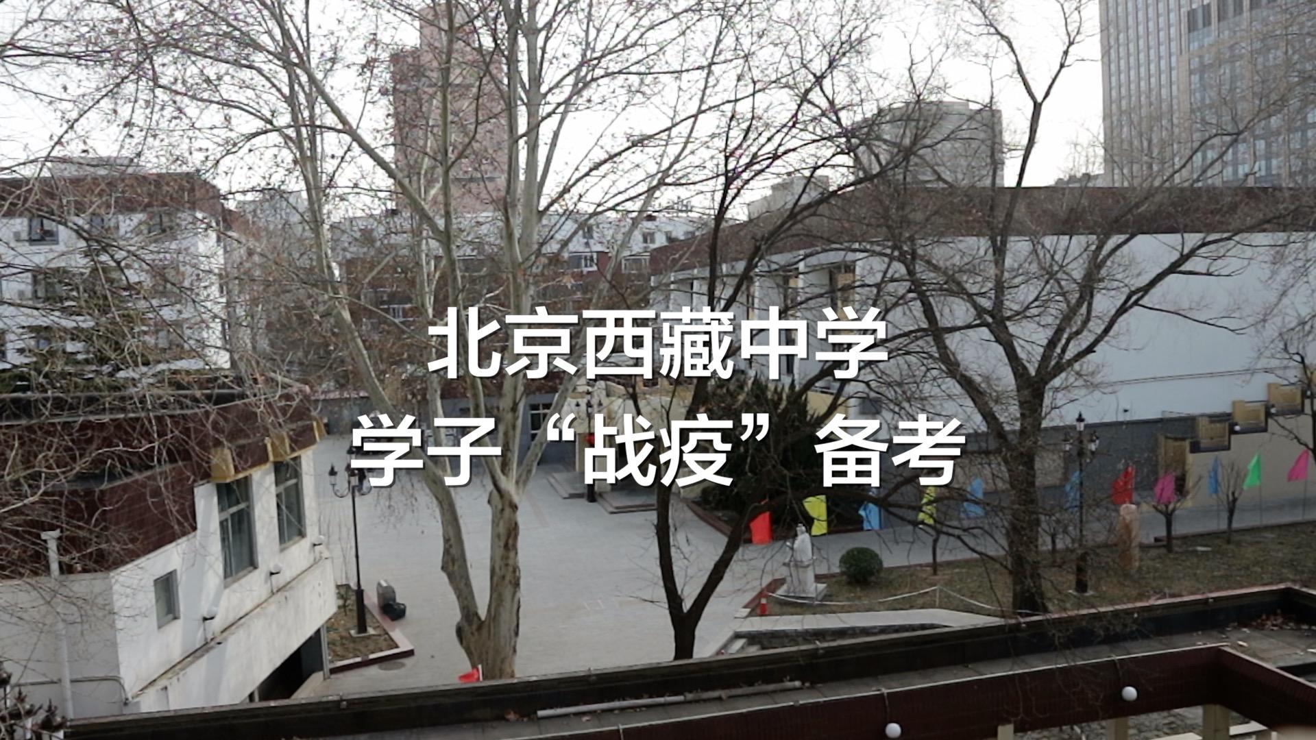 """北京西藏中学  学子""""战疫""""备考"""