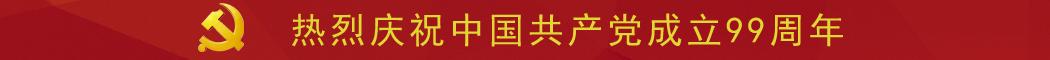 中國共產黨成立99周年