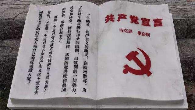 深入學習《共產黨宣言》 推進新時代黨的建設新的偉大工程