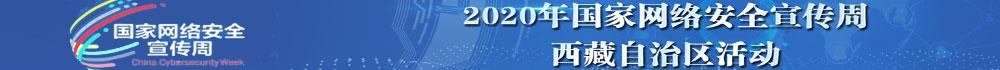 2020国家网络安全宣传周西藏启动日