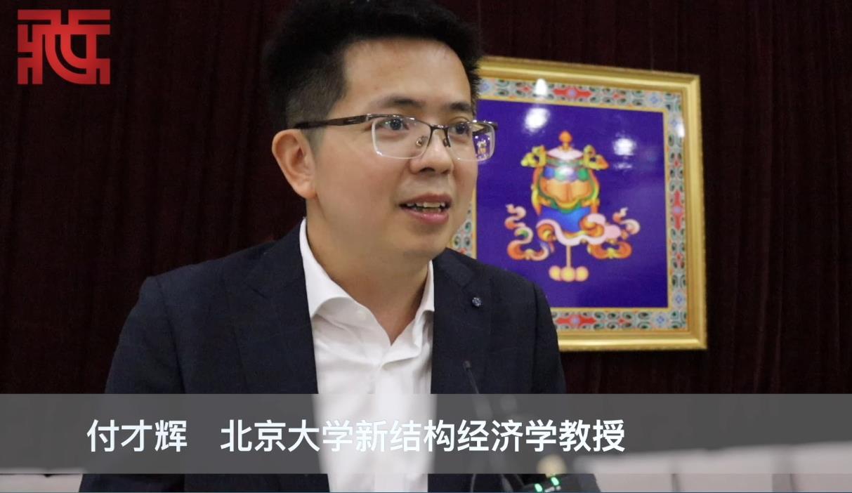 【课后划重点3】新结构经济学 为西藏量身打造致富经