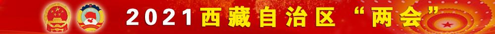 西藏两会专题
