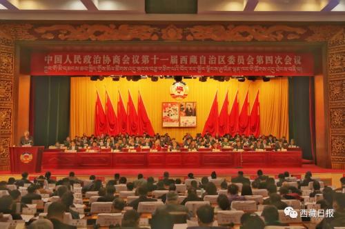 政协第十一届西藏自治区委员会第四次会议隆重开幕