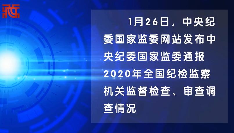 """速览:2020年全国纪检监察""""成绩单"""" 处分60.4万人其中省部级干部27人"""