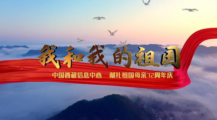 今天是你的生日|汉藏双语版《我和我的祖国》——献礼祖国72华诞