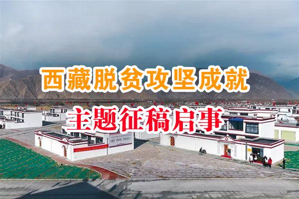 """""""西藏脱贫攻坚成就""""主题征稿启事"""