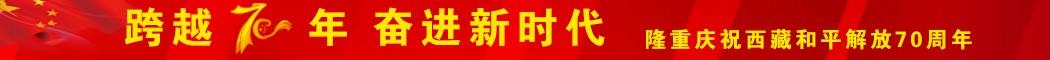 西藏自治区成立七十周年