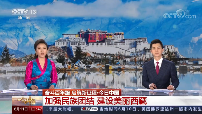 今日中国|加强民族团结 建设美丽西藏