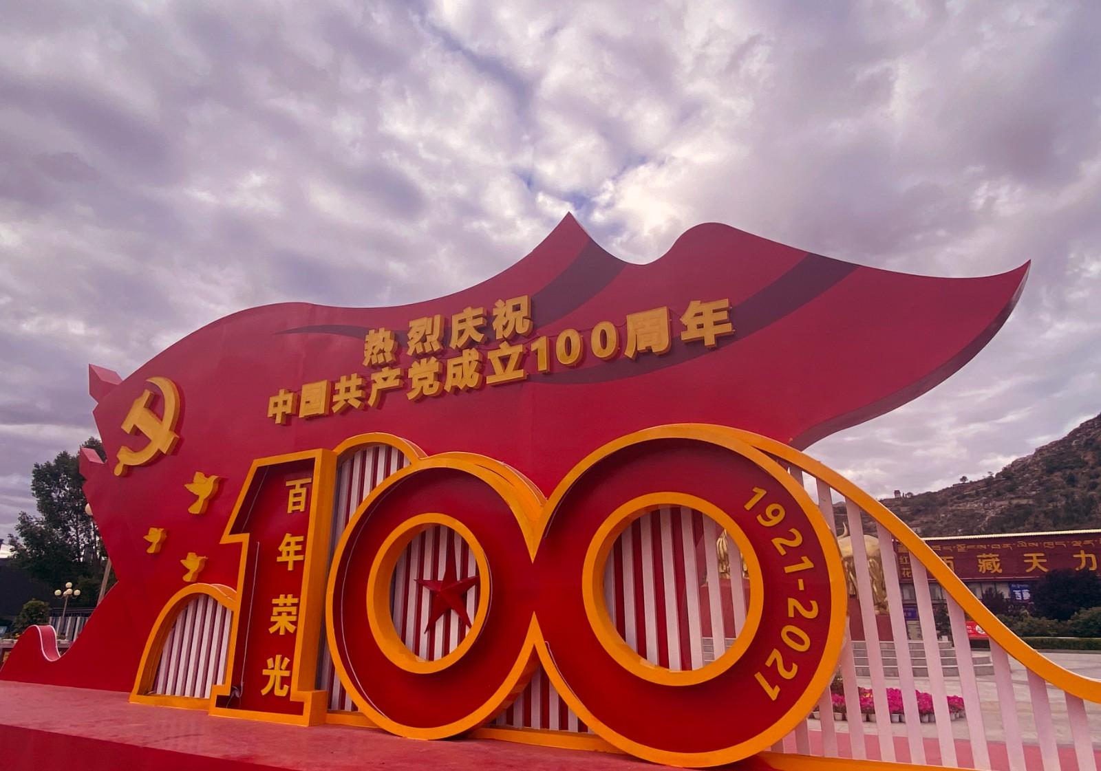 西藏党的建设的历史进程辉煌成就与基本经验