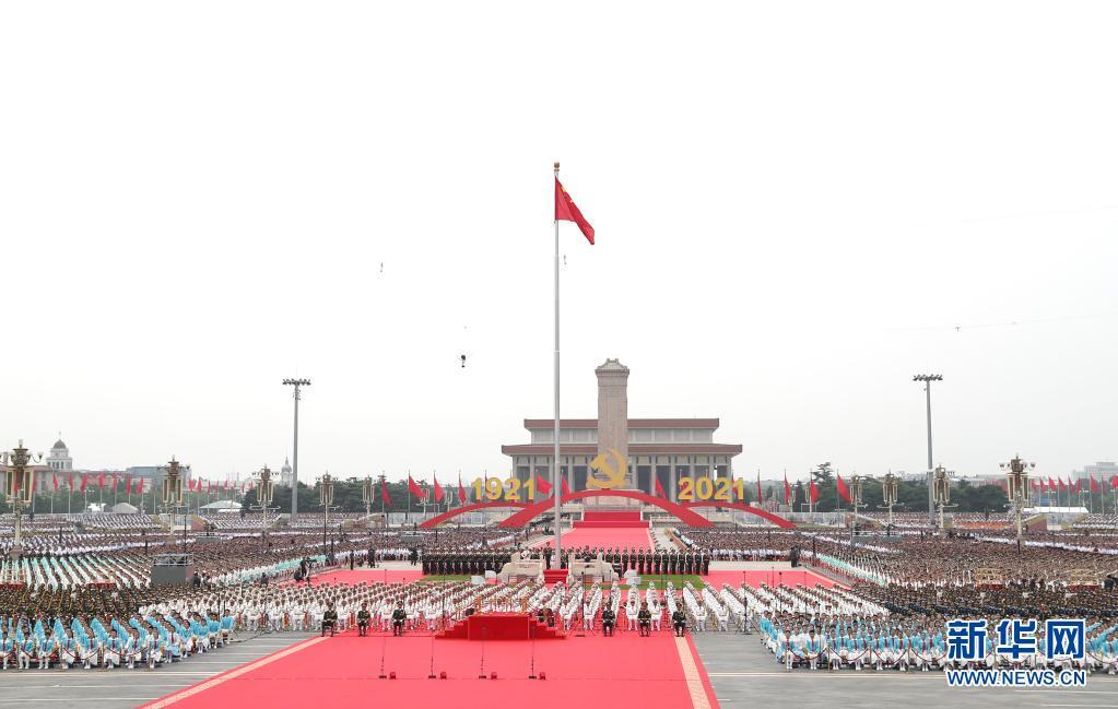 书写了中华民族几千年历史上最恢宏的史诗——论学习贯彻习近平总书记在庆祝中国共产党成立100周年大会上重要讲话