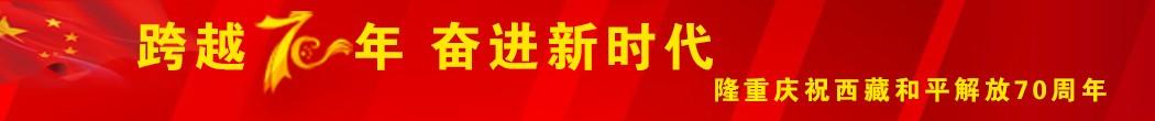 西藏和平解放70周年专题