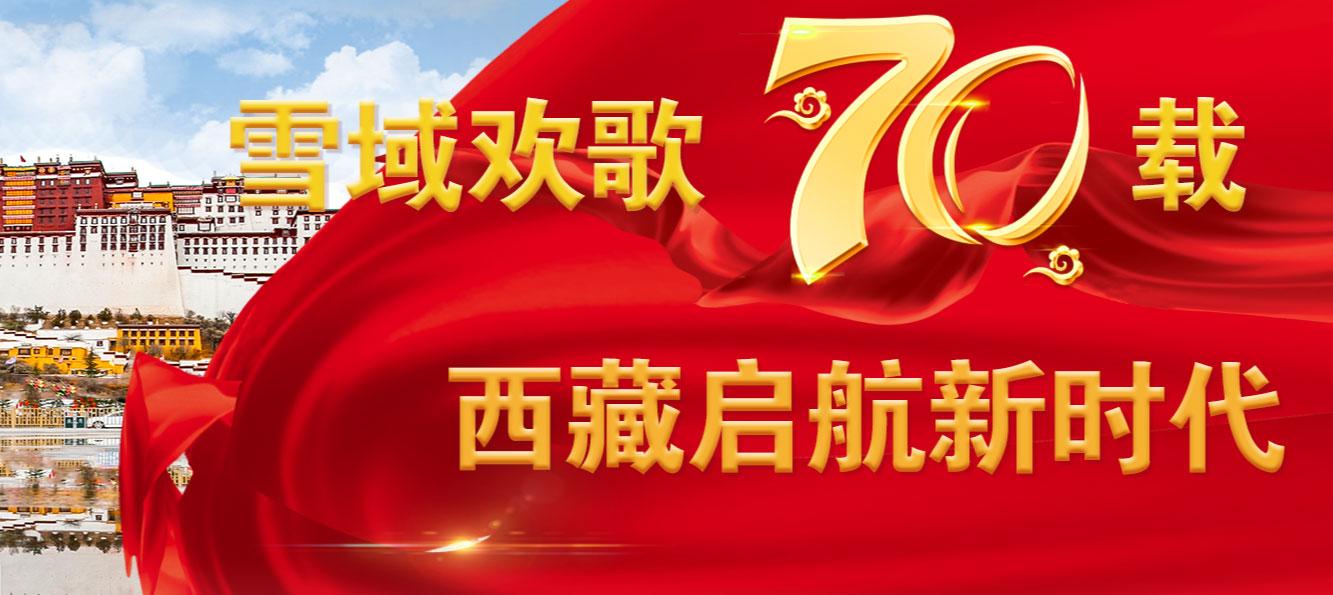 辉煌七十年 雪域著新篇——庆祝西藏和平解放70周年
