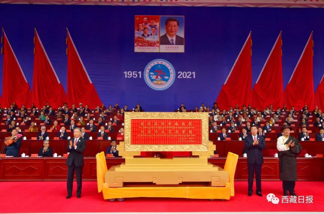 中共中央 全国人大常委会 国务院 全国政协 中央军委关于庆祝西藏和平解放70周年的贺电