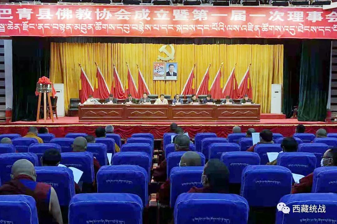 巴青县佛教协会成立暨第一届一次理事会议顺利召开