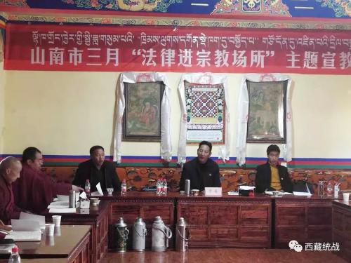 """山南市驻扎囊县""""法律进宗教场所""""宣讲组在寺庙开展宣教活动"""