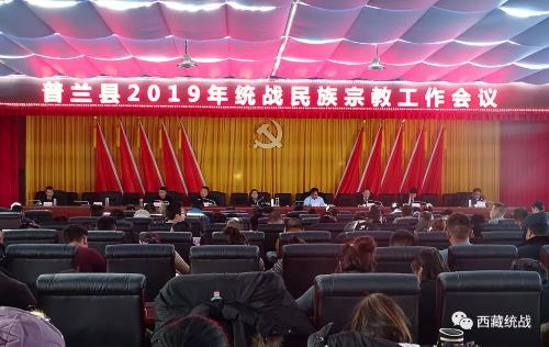 普兰县召开2019年统战民族宗教工作会议